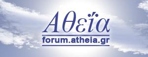 Το φόρουμ των Αθεϊστών και του Σκεπτικισμού